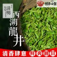 狮峰西湖龙井梅家坞老茶树特级明前250g春茶绿茶叶