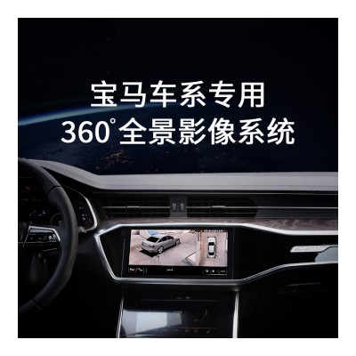 宝马360全景系列