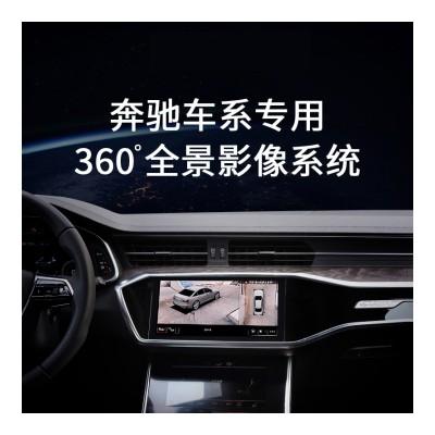 奔驰360全景系列